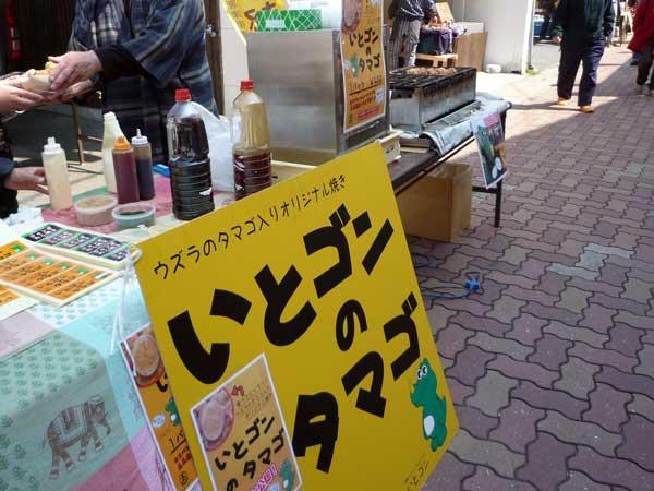 糸島 軽トラ市 いとごんの卵