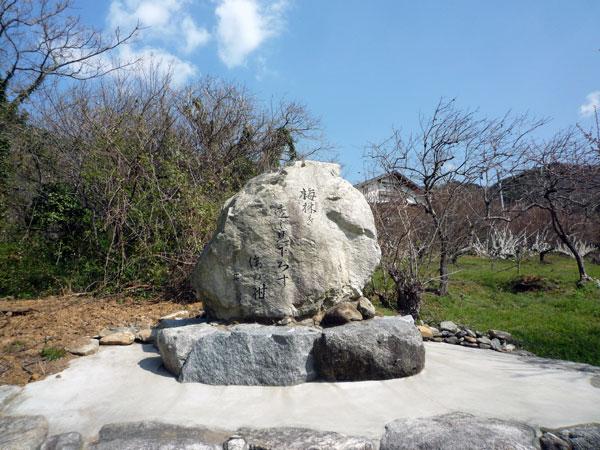 小富士の梅林 石碑