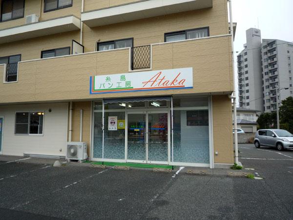 糸島パン工房 ATAKA