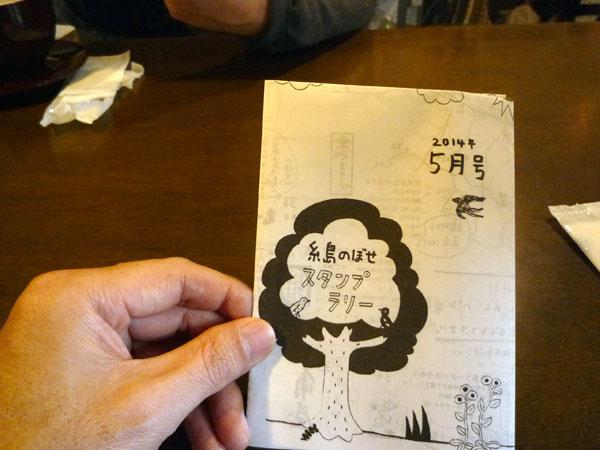 糸島のぼせ スタンプラリー
