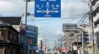 糸島=怡土+志摩
